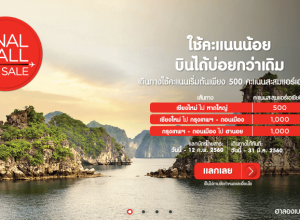 เดินทางใช้คะแนนเริ่มต้นเพียง 500 คะแนนสะสม Airasia Big แลกบัตรโดยสารเส้นทางในประเทศและต่างประเทศ