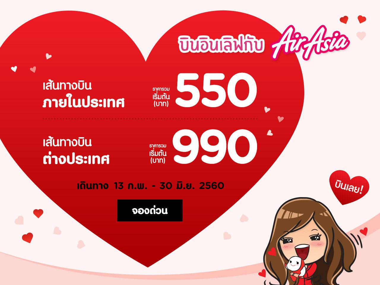 บินอินเลิฟกับ AirAsia เส้นทางบินในประเทศ เริ่มต้น 550 บาท เส้นทางต่างประเทศ เริ่มต้น 990 บาท