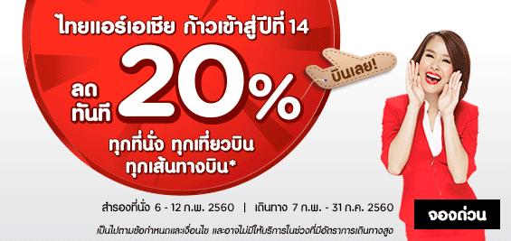 Air Asia ลด 20% ทุกที่นั่ง ทุกเที่ยวบิน ทุกเส้นทางบิน