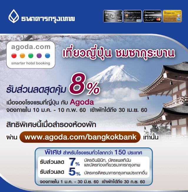 จองโรงแรมที่ญี่ปุ่นผ่าน agoda รับส่วนลดสุดคุ้ม 8% สิทธิพิเศษสำหรับผู้ถือบัตรเครดิตธนาคารกรุงเทพ