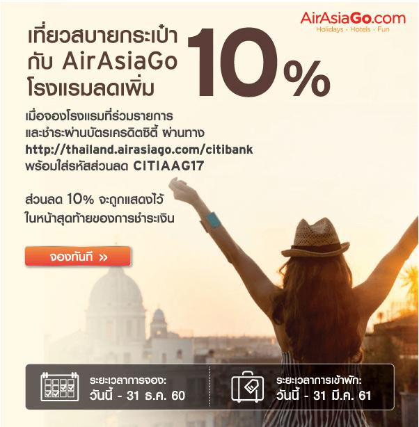 เที่ยวสบายกระเป๋ากับ Air AsiaGo จองโรงแรมลดเพิ่ม 10% สำหรับผู้ถือบัตรเครดิต CITIBANK