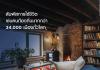 รับส่วนลด 1,300 บาท เมื่อจองที่พักครั้งแรกกับ Airbnb สำหรับผู้ถือบัตรเครดิต CITIBANK