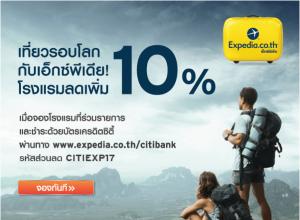 เที่ยวรอบโลกกับเอ็กซ์พีเดีย จองโรงแรมลดเพิ่ม 10% สำหรับผู้ถือบัตรเครดิต CITIBANK