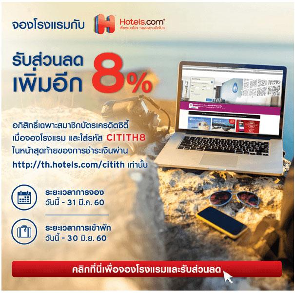 จองโรงแรมกับ Hotels.com รับส่วนลดเพิ่มอีก 8% สำหรับผู้ถือบัตรเครดิต CITIBANK
