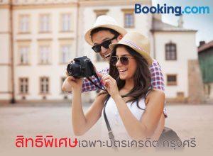 รับเครดิตเงินคืน 12% เมื่อจองห้องพักครบ 5,000 บาท/เซลล์สลิป/หมายเลขการจองผ่าน www.booking.com/krungsri