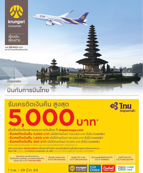 บินกับการบินไทย รับเครดิตเงินคืนสูงสุด 5,000 บาท สิทธิพิเศษสำหรับผู้ถือบัตรเครดิต Krungsri