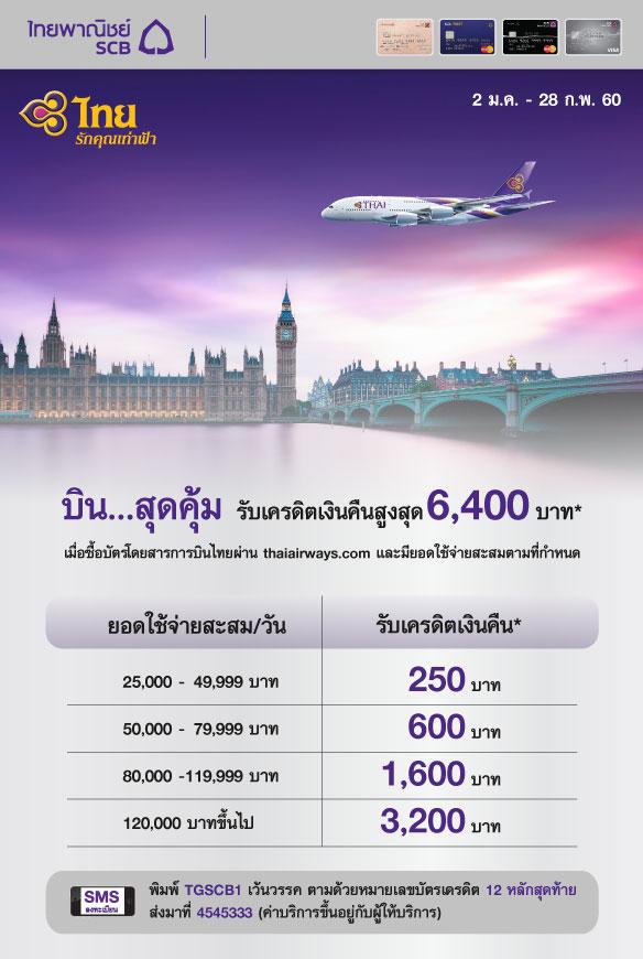 บิน...สุดคุ้มกับการบินไทย รับเครดิตเงินคืนสูงสุด 6,400 บาท* สิทธิพิเศษสำหรับผู้ถือบัตรเครดิต SCB