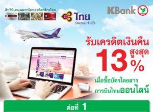 พิเศษ 2 ต่อ รับเครดิตเงินคืน สูงสุด 13% เมื่อบัตรโดยสารการบินไทยออนไลน์ ผ่านบัตรเครดิตกสิกรไทย