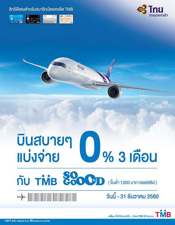 บินสบายๆ สายการบินไทย แบ่งจ่าย 0% 3 เดือน กับ TMB So GooOD