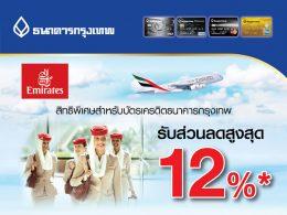 จองตั๋วเครื่องบิน Emirates online รับส่วนลดสูงสุด 12%