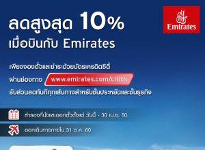 จองตั๋วเครื่องบิน Emirates รับส่วนลดสูงสุด 10% ผ่านบัตรเครดิตซิตี้แบงค์