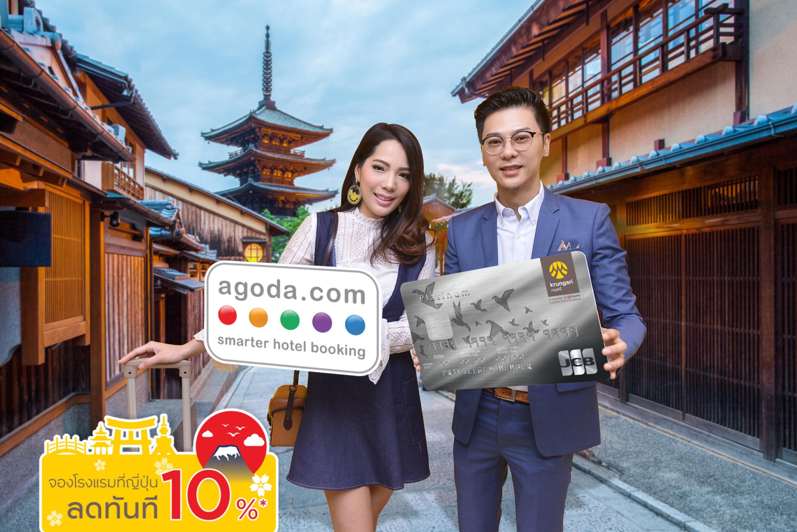 Photo_JCB_Agoda Promotion
