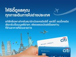 ให้ซิตี้ดูแลคุณทุกการเดินทางไปต่างประเทศทั้งสนามบินดอนเมืองและสุวรรณภูมิ