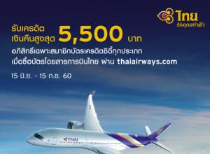 รับเครดิตเงินคืนสูงสุด 5,500 บาท เมื่อซื้อบัตรโดยสารการบินไทย ผ่าน thaiairways.com สำหรับผู้ถือบัตรเครดิตซิตี้ทุกประเภท