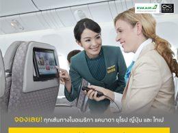 บินกับสายการบินอีวีเอแอร์ รับส่วนลดเพิ่มทันที 5%*