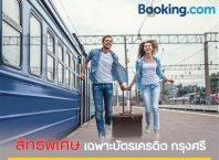 Booking_1