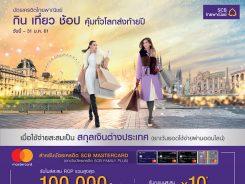 กิน เที่ยว ช้อป คุ้มทั่วโลกส่งท้ายปี กับบัตรเครดิตไทยพาณิชย์