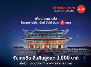 รับเครดิตเงินคืนสูงสุด 3,000 เมื่อซื้อตั๋วผ่าน www.airasia.com สำหรับสมาชิกบัตรเครดิต UOB